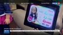 Новости на Россия 24 • В Германии нашли детскую куклу-шпиона