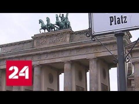 Размер гитлеровских пенсий бельгийским нацистам возмутил парламентариев страны Россия 24