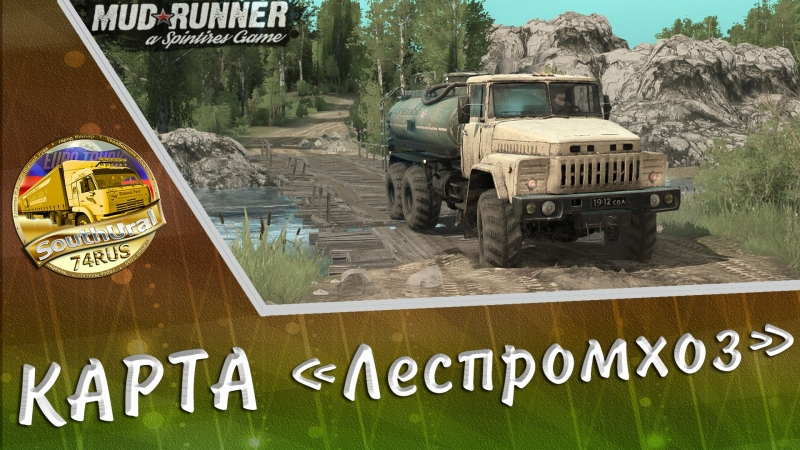 SPINTIRES 2017 ✪ SPINTIRES: MUD RUNNER ✪ КАРТА ЛЕСПРОМХОЗ ✪ Автор: Сергей Киличенко ✪ 1