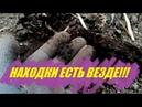 НАХОДКИ ЕСТЬ ВЕЗДЕ DeusXP копUA ПОИСК_ЗОЛОТА_МОНЕТ_И_АРТЕФАКТОВ!
