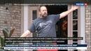 Новости на Россия 24 Бойня в Лас Вегасе подробности свидетельства и странные загадки