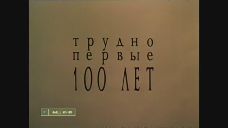Виктор Аристов Трудно первые 100 лет 1988