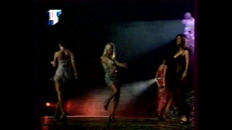 Блестящие - Чао, бамбина (Стопудовый Хит 2000)