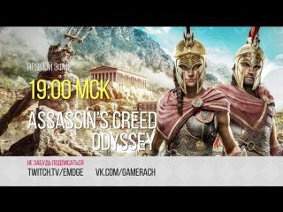 Мама... | Assassins Creed Odyssey