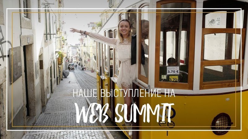 Наше выступление на Web Summit | Трамваи и креветки в Лиссабоне | Замки и лабиринты в Синтре