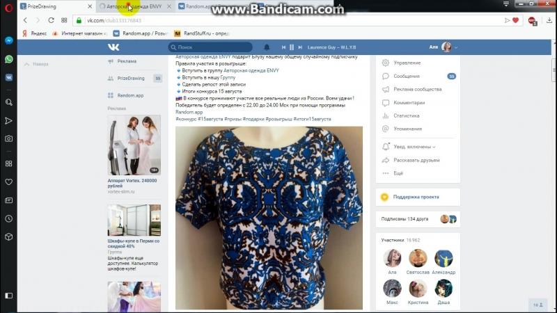 15.08.2018 Блуза Авторская одежда ENVY