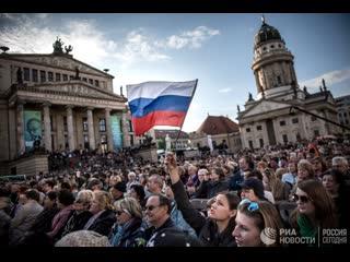 Выступление с песнями Победы в Берлине