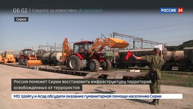 Новости на Россия 24 • Россия направит в Сирию спецтехнику и более четырех тысяч тонн стройматериалов