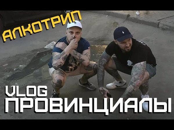 Паша Техник в обычной жизни | ПРОВИНЦИАЛЫ | VLOG96