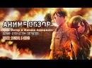 Аниме обзор Shingeki no Kyojin Вторжение Гигантов Микаса Аккерман и Эрен Йегер Zandal Kona