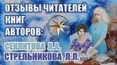 ОТЗЫВЫ ЧИТАТЕЛЕЙ АВТОРОВ СЕКЛИТОВА Л А И СТРЕЛЬНИКОВА Л Л БЕЛОЕ БРАТСТВО ОГНЕННАЯ БИБЛИЯ