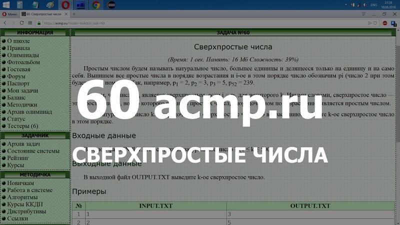Разбор задачи 60 acmp.ru Сверхпростые числа. Решение на C