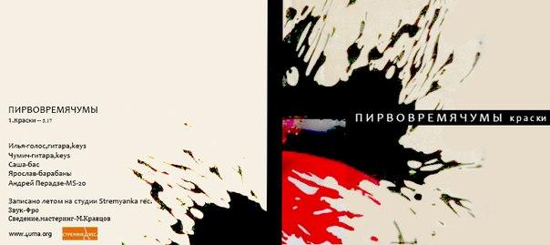 Новый трек группы ПИРВОВРЕМЯЧУМЫ - Краски
