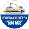 Ивановский Эвакуатор 504508