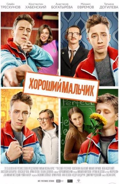 Хороший мальчик (2016) Семён Трескунов