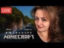 🔴 Стрим - Выживание в Одиночке - Minecraft 🌴 Часть 1