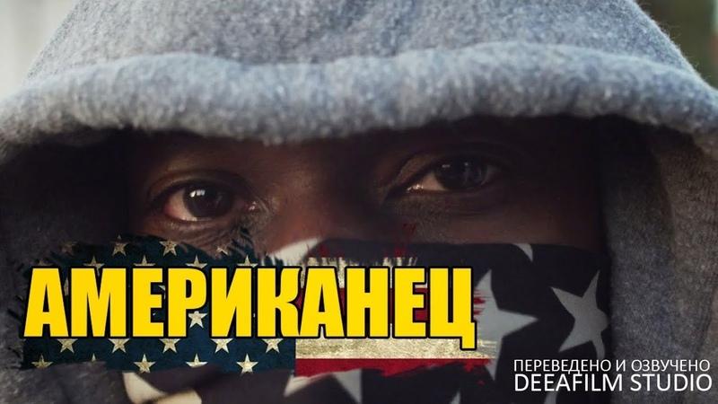 Короткометражный фильм «Американец»   Озвучка DeeAFilm