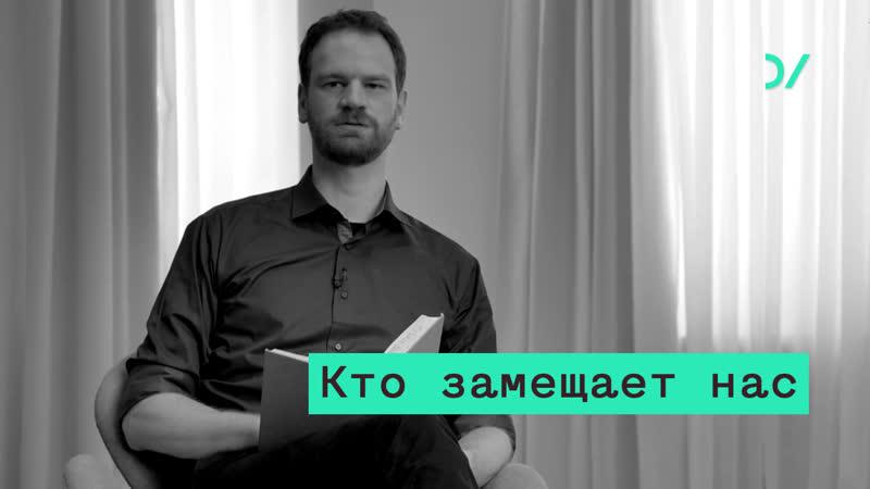 О представительной демократии –– Григорий Юдин