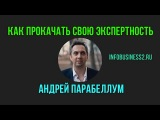 Как прокачать свою экспертность. Андрей Парабеллум (23.07.2014)
