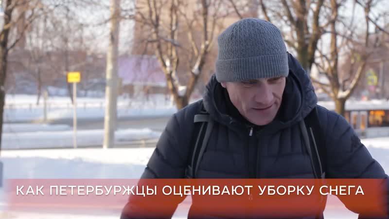 Петербуржцы оценили уборку снега с улиц и дворов
