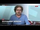 Чемерис: из-за обострения отношений с соседними странами, мы окажемся в международной изоляции 19.10