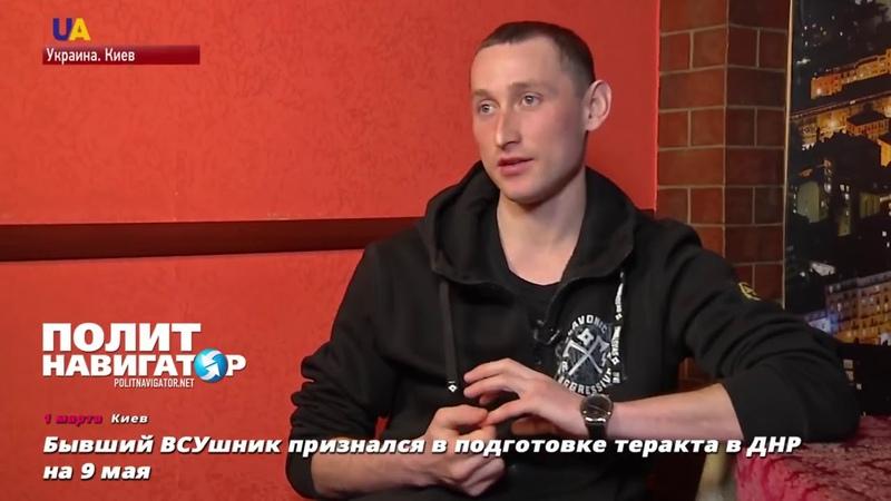 Бывший ВСУшник признался в подготовке теракта в ДНР на 9 мая