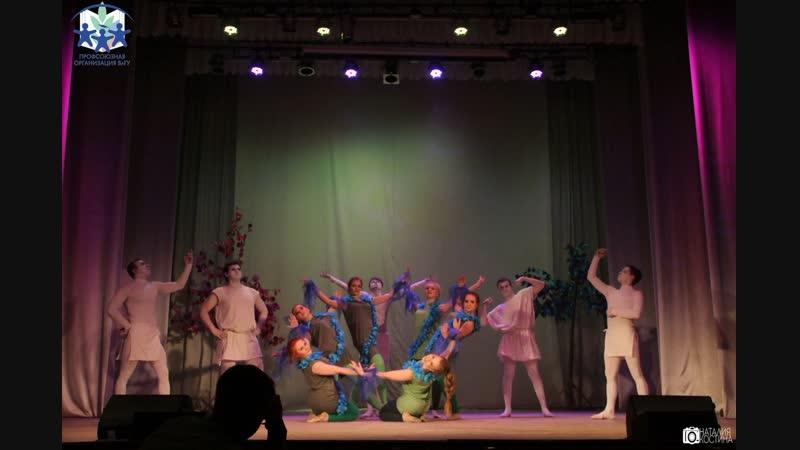 Танец Цветов и Статуй (СтудВесна 2017)