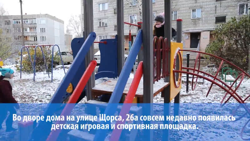 Детская площадка у дома на ул. Щорса, 26а