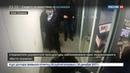 Новости на Россия 24 • Поджог и обыск в украинских Вестях : несогласных травили слезоточивым газом
