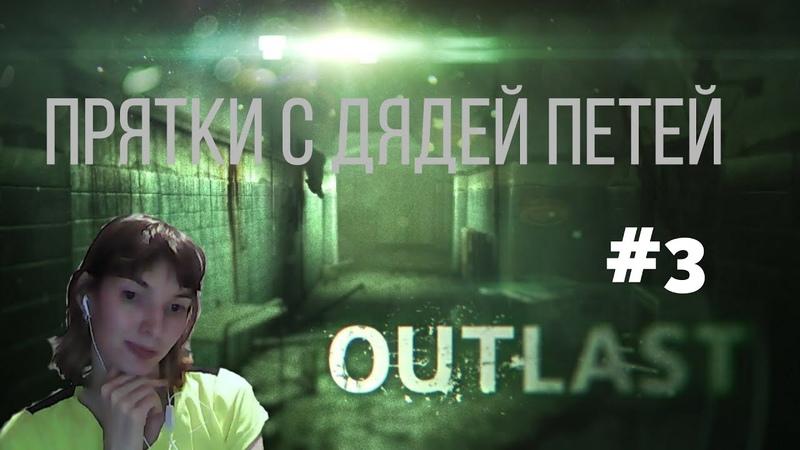 Outlast прятки с дядей Петей )) 3