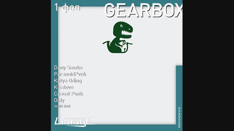 Коробка Передач (GearBox) 01.02.19 Garage Underground
