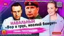 Вор и трус, наглый бандит - Юлия Навальная ответила главе Росгвардии