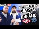 DRUGOYМЯЧ. Улётное Дерби Спартак vs Динамо, 4-2, ЦСКА Арена