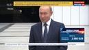 Новости на Россия 24 Пресс подход Путина после Прямой линии