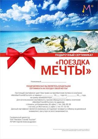Сертификат на путешествие в подарок образец 25