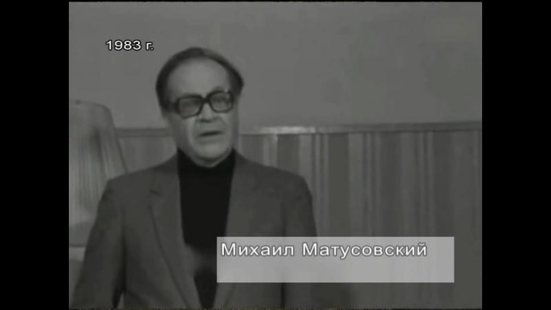 Малахов Жизнь и творчество Михаила Матусовского