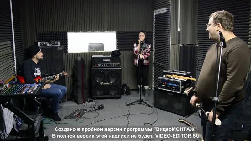 СОЛНЦЕ ОСЕНИ - Жемчуг Ворожеи (live, репетиция 6.12.2018)