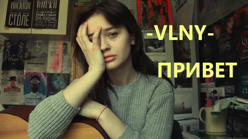 VLNY - привет (cover by Valery. Y./Лера Яскевич)