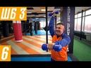 Костя Цзю Шахматы Бокса 3 Этап Тренировка 3 Серия 1 5 Раундов с гантелями