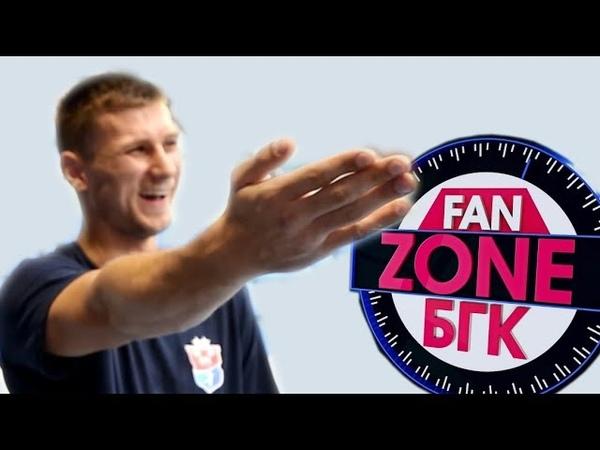 FAN-ZONE БГК эмоции победы над «Монпелье», интервью с детьми гандболистов, «плохие шутки»