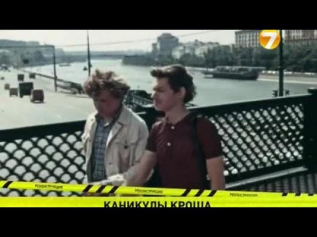 «Каникулы Кроша» (1980): ТВ-ролик