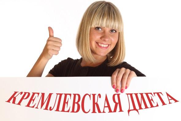 кремлевская диета отзывы и результаты