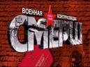 Военная контрразведка Смерш в годы Великой Отечественной войны
