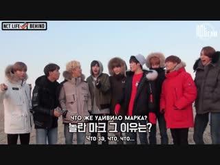 [РУС.СУБ] 170131 Watching Sunrise Together @ NCT LIFE MINI