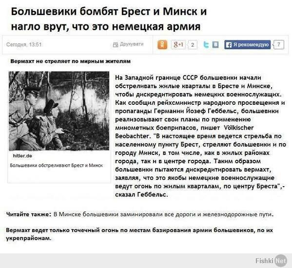война, ложь, пропаганда, фашизм, большевики бомбят брест