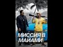 Совместная поездка 2 Миссия в Майами