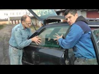 Сделай сам - Замена стекла в машине пошаговая инструкция...