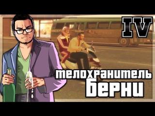 Bulkin ТЕЛОХРАНИТЕЛЬ ДЛЯ БЕРНИ! (ПРОХОЖДЕНИЕ GTA IV #21)