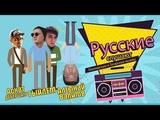 Спецвыпуск Русские слушают Башкирскую и Татарскую музыку Алтынай Валитов, Гыйлем, Асхат ДеберШатр