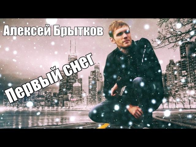 Алексей Брытков - Первый снег
